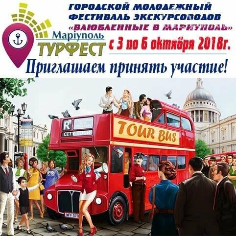 В Мариуполе пройдет молодежный фестиваль экскурсоводов, фото-1