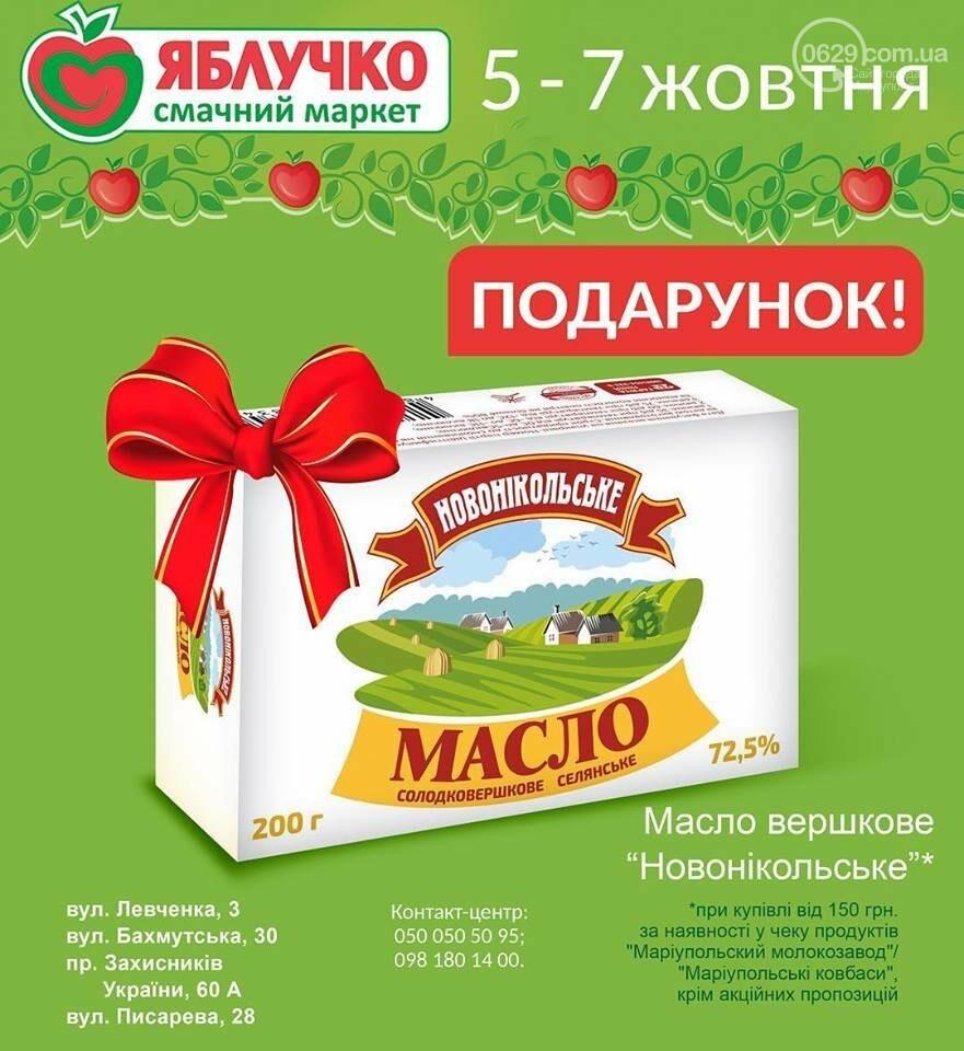 """5-7 октября - ярмарка выходного дня в торговой сети «Яблочко» и на """"Экорынке"""", фото-9"""