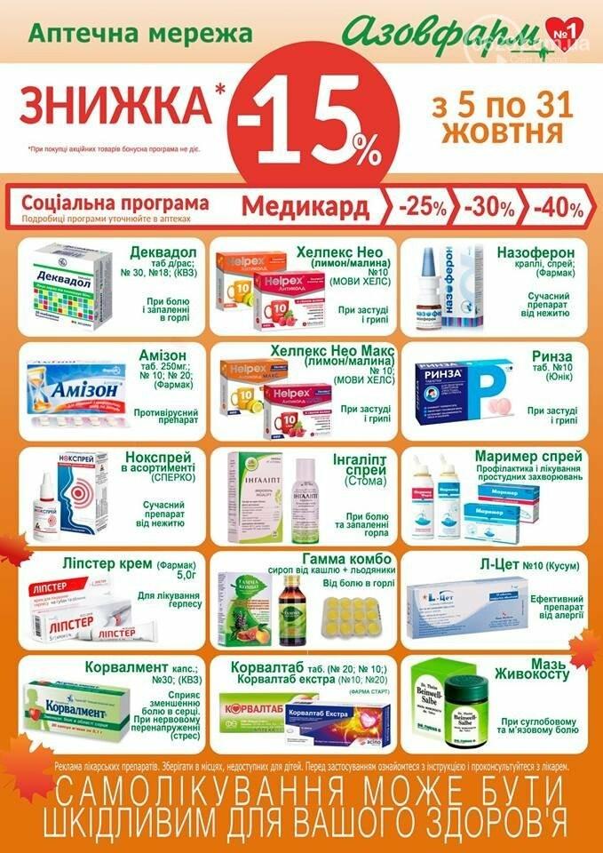 """Скидка 15% в аптечной сети """"Азовфарм"""", фото-1"""