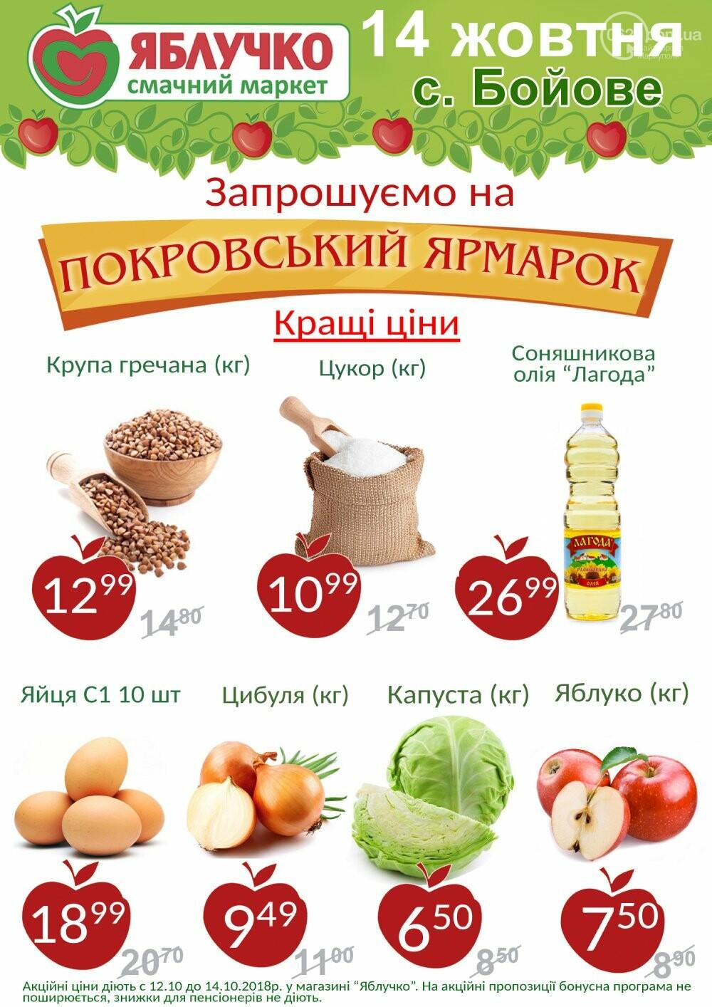 """12 - 14 жовтня Екоринок запрошує на """"Покровський  ярмарок"""", фото-2"""