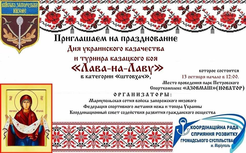 День украинского казачества, выставка собак и форум толерантности: чем заняться на выходных, фото-2