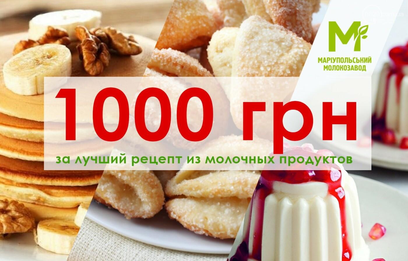 Ко Дню пищевика Мариупольский молокозавод дарит 1000 гривен  , фото-7
