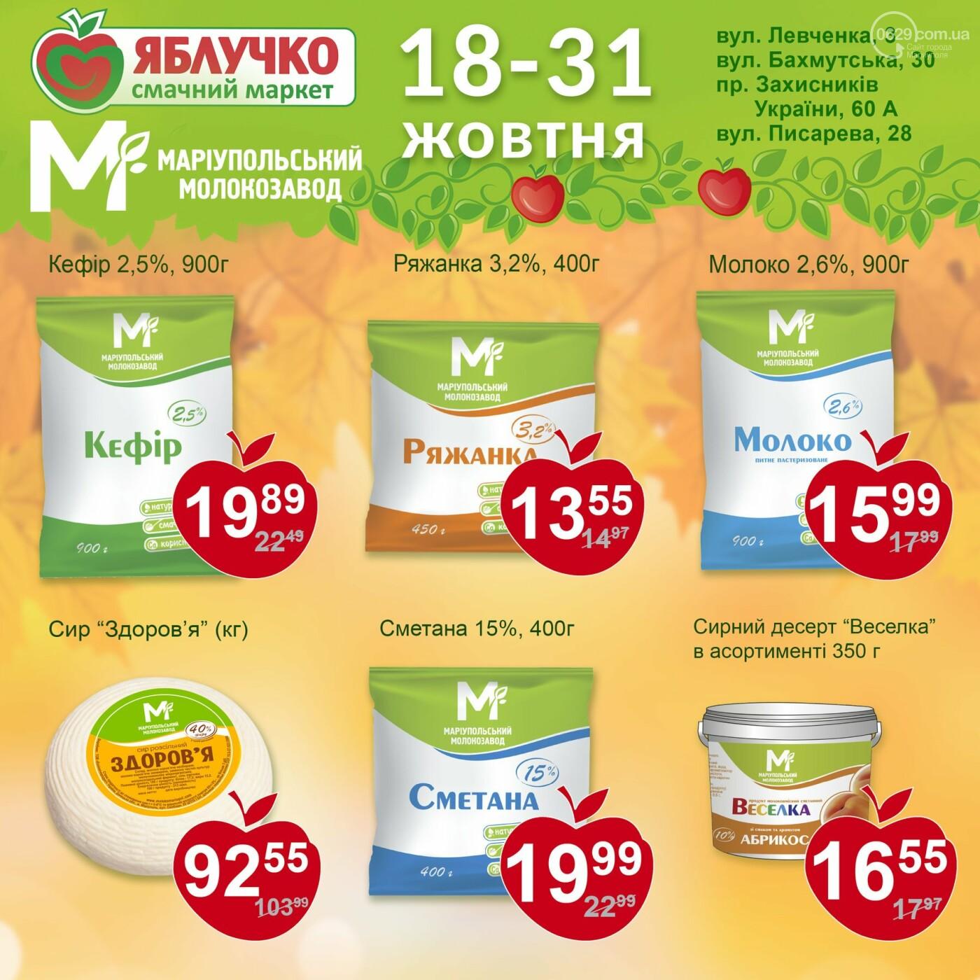 Ко Дню пищевика Мариупольский молокозавод дарит 1000 гривен  , фото-8