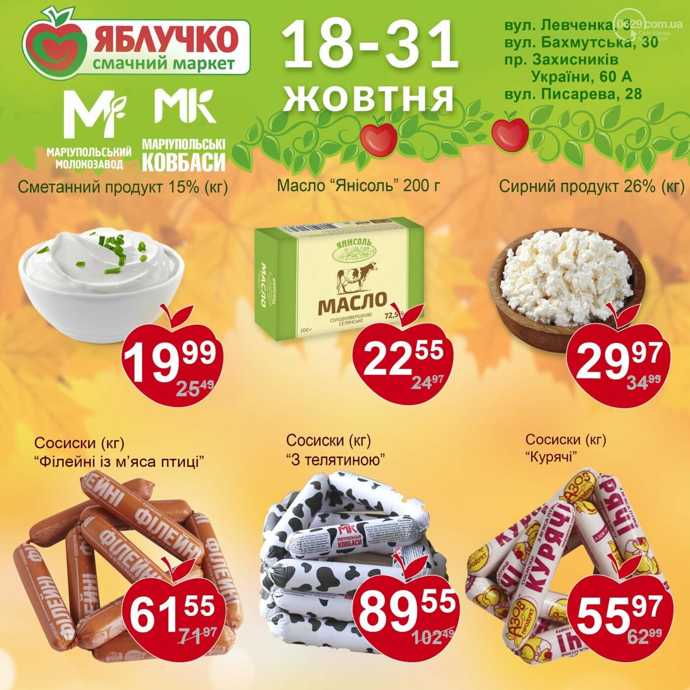 Ко Дню пищевика Мариупольский молокозавод дарит 1000 гривен  , фото-9