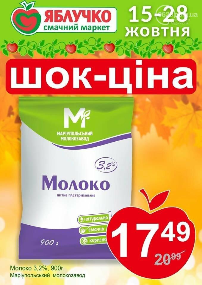 Ко Дню пищевика Мариупольский молокозавод дарит 1000 гривен  , фото-12