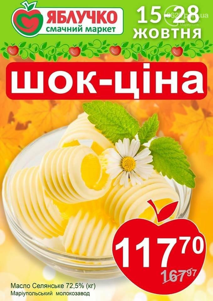 Ко Дню пищевика Мариупольский молокозавод дарит 1000 гривен  , фото-13