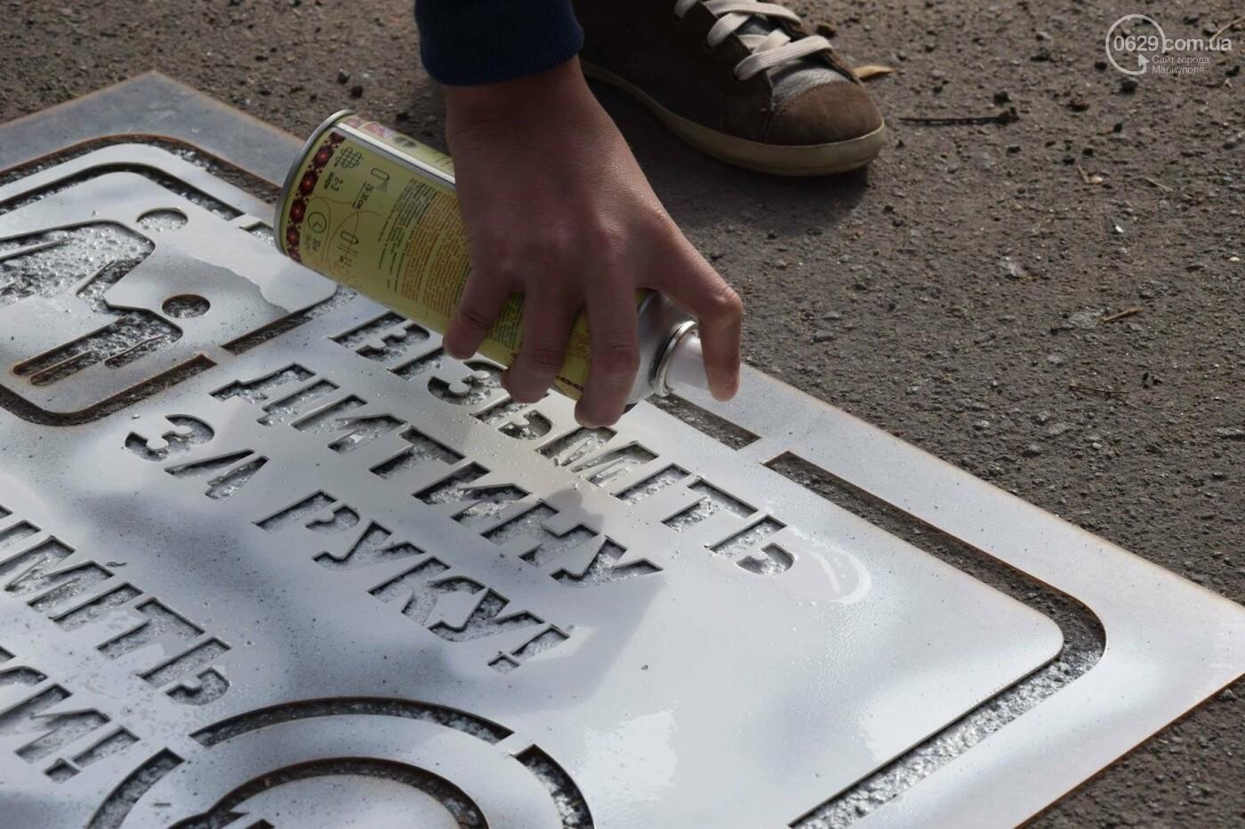 В Мариуполе общественники и патрульные полицейские украшают город необычными трафаретами, - ФОТО, ВИДЕО, фото-1