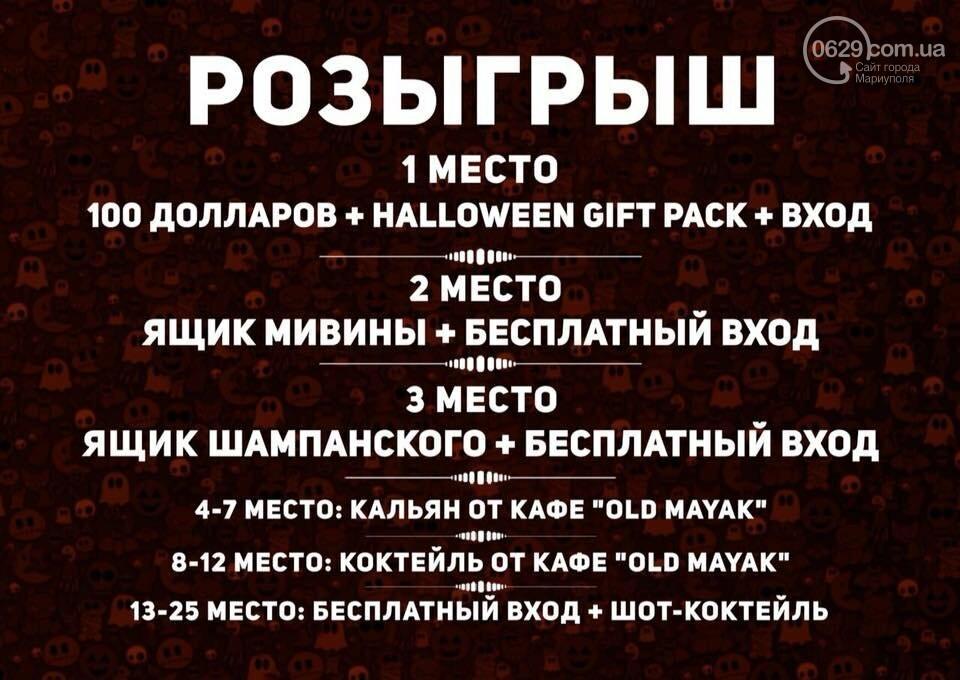 Хэллоуин в Мариуполе: куда пойти, что посмотреть и сколько это стоит,- Дополняется, фото-4