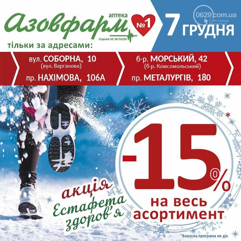 """7 декабря в """"Азовфарм"""" скидка 15%, фото-1"""