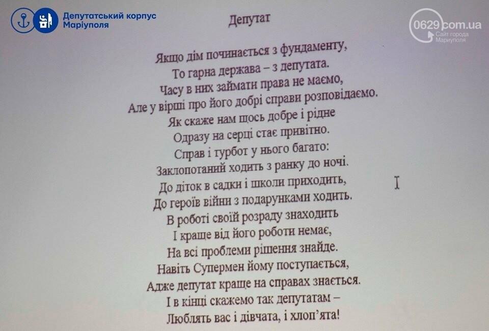 В Мариуполе выбирают лучшие детские стихотворения о любви к депутатам, фото-1