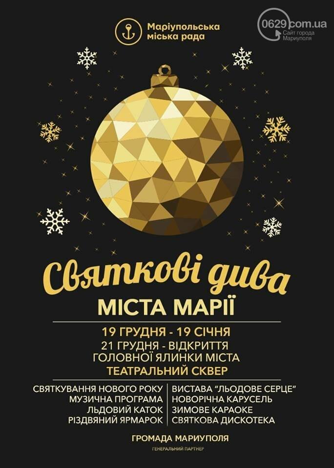 Кто спонсирует Новый год в Мариуполе, фото-1