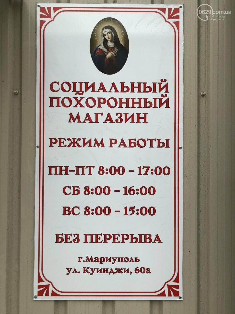 Открытие Городского «Социального похоронного магазина», фото-2