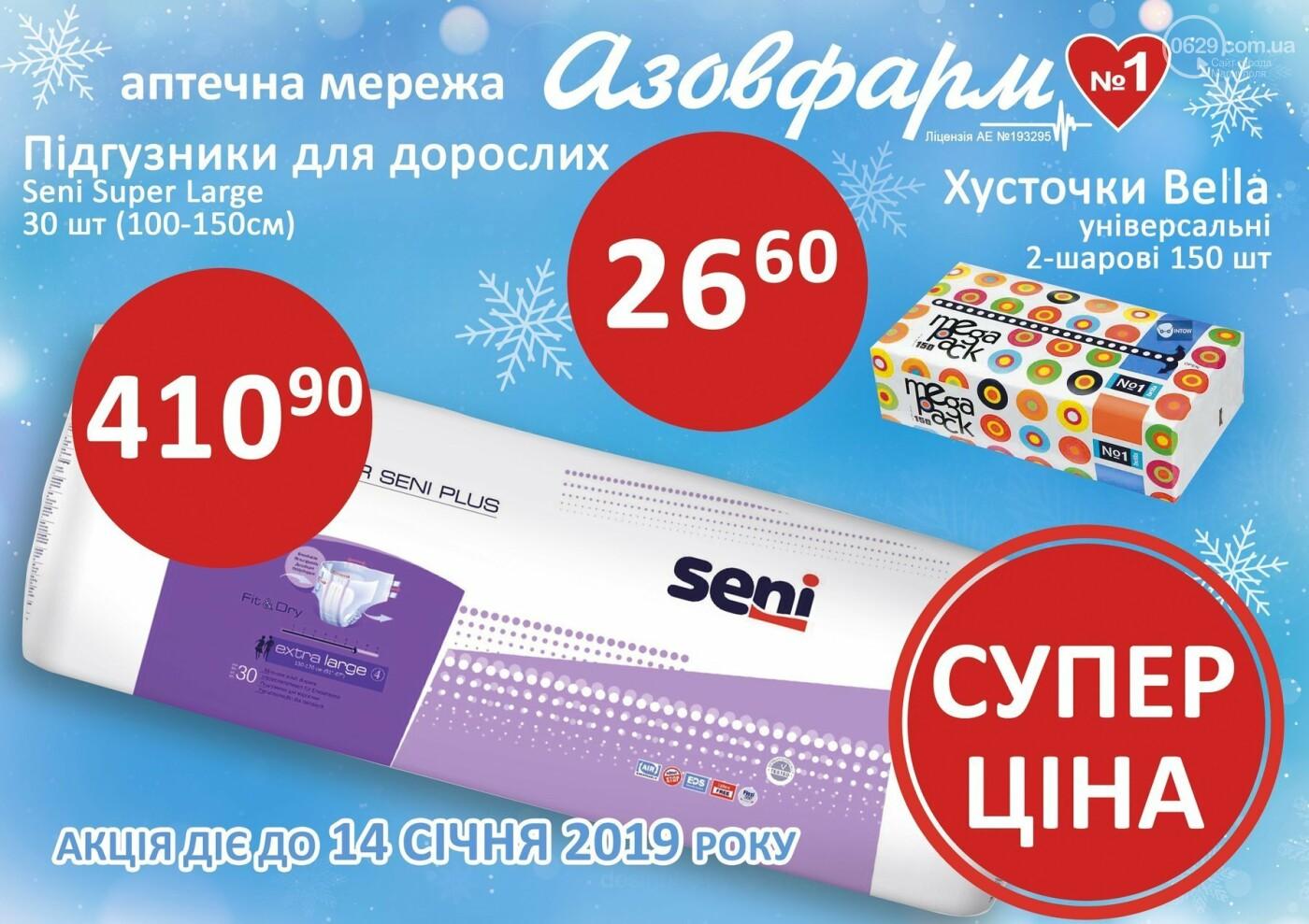 """В аптеках """"Азовфарм"""" новорічні знижки -15%, -20%, -25%, фото-8"""