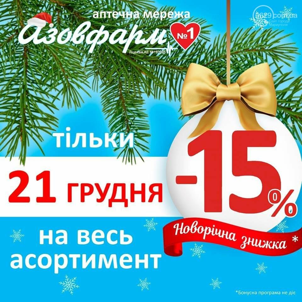 """В аптеках """"Азовфарм"""" новорічні знижки -15%, -20%, -25%, фото-1"""