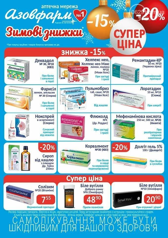 """В аптеках """"Азовфарм"""" новорічні знижки -15%, -20%, -25%, фото-2"""
