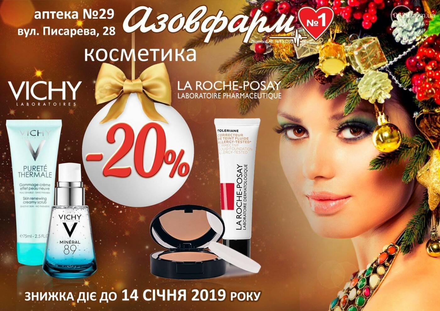 """В аптеках """"Азовфарм"""" новорічні знижки -15%, -20%, -25%, фото-3"""