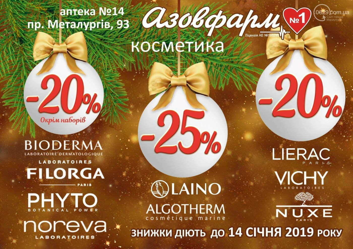 """В аптеках """"Азовфарм"""" новорічні знижки -15%, -20%, -25%, фото-4"""