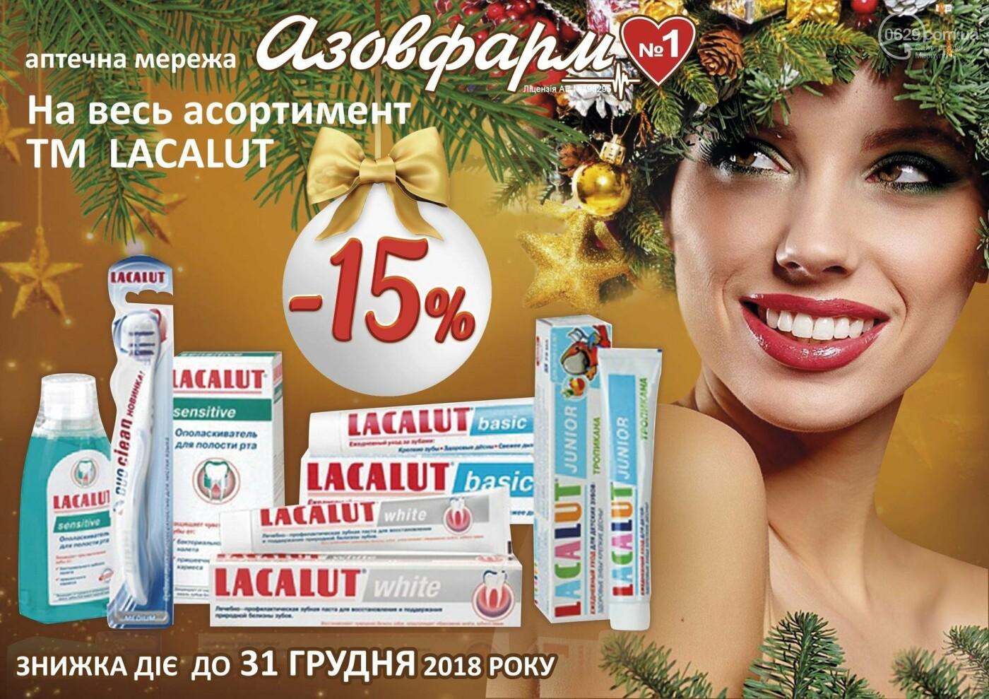 """В аптеках """"Азовфарм"""" новорічні знижки -15%, -20%, -25%, фото-7"""