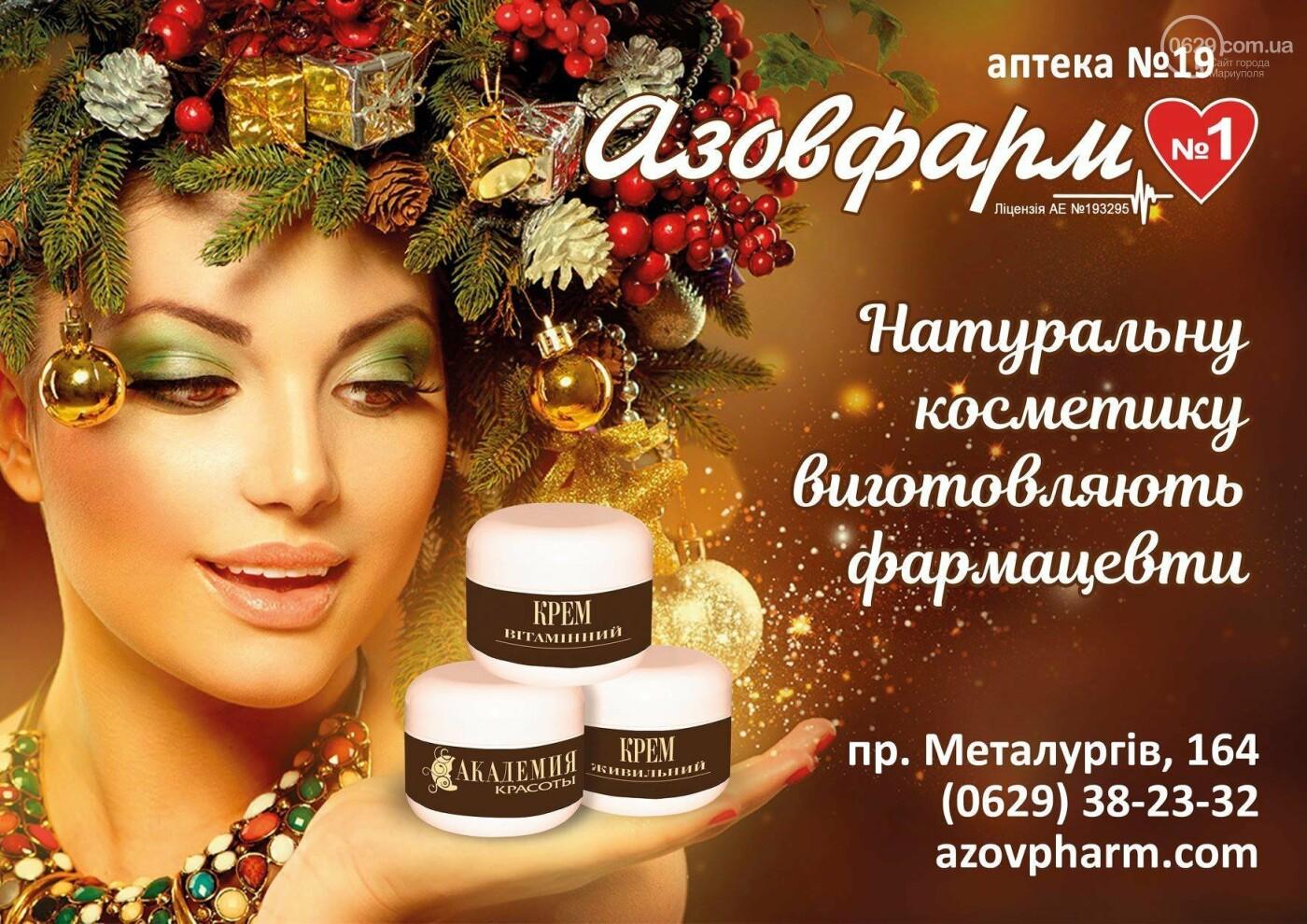 """В аптеках """"Азовфарм"""" новорічні знижки -15%, -20%, -25%, фото-6"""