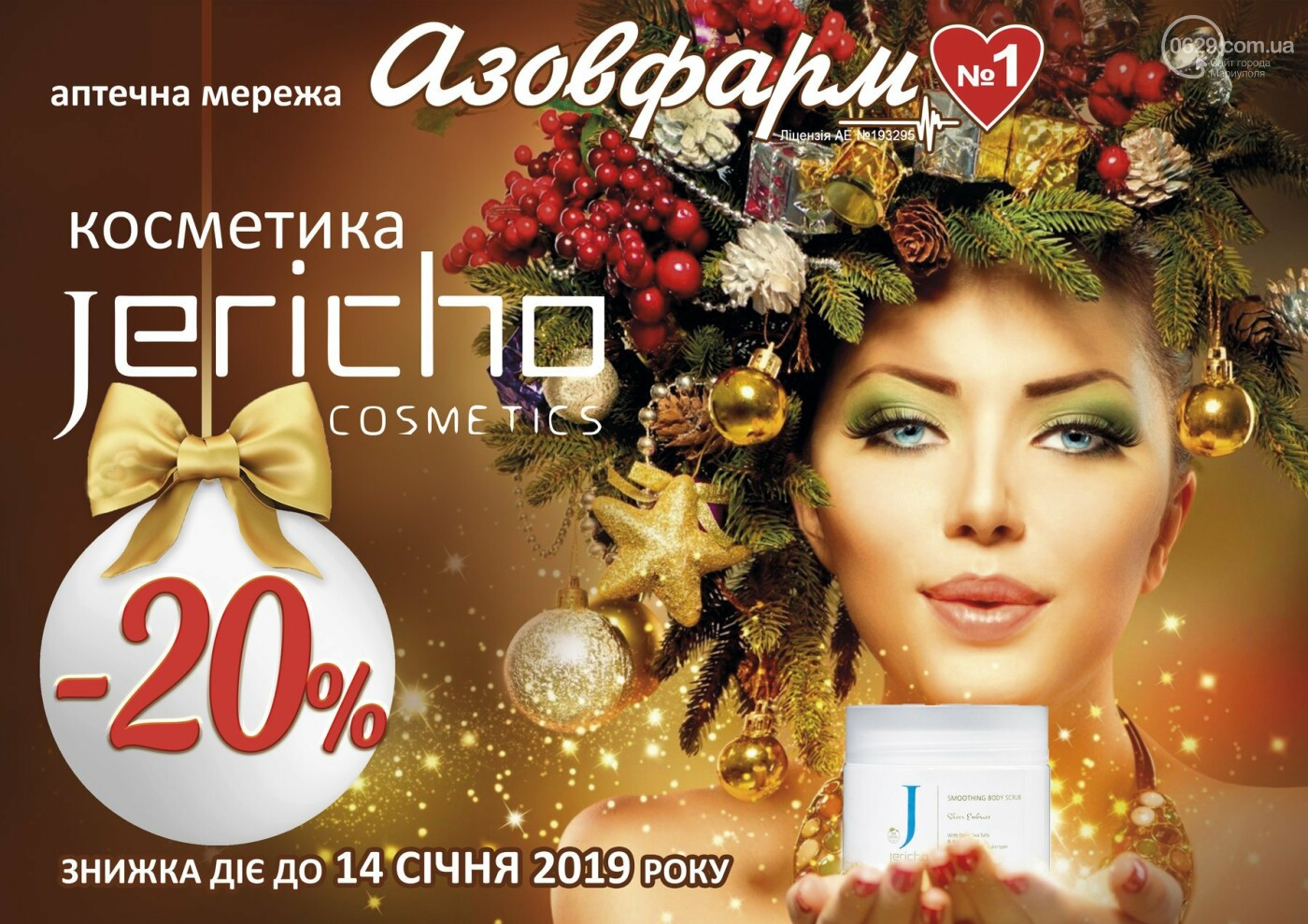 """В аптеках """"Азовфарм"""" новорічні знижки -15%, -20%, -25%, фото-5"""