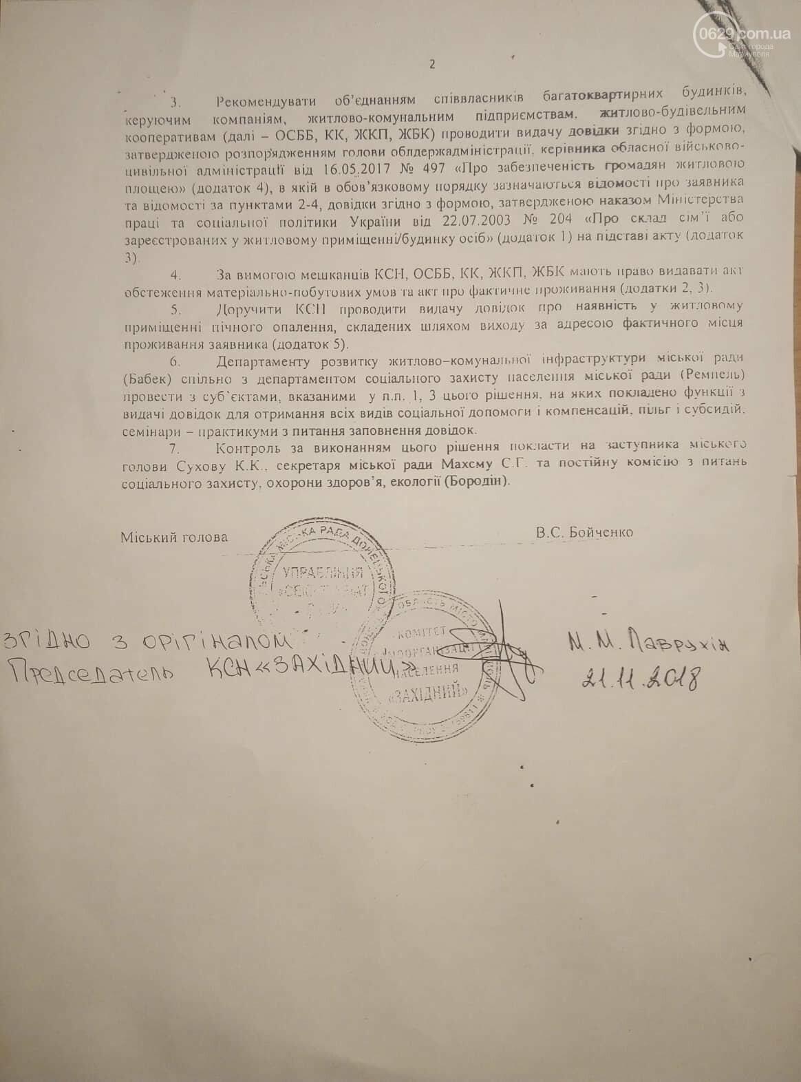 Почему в Мариуполе ликвидировали КСН Западный, и для чего вообще нужны КСНы горсовету. Интервью с Максимом Лаврухиным, фото-2