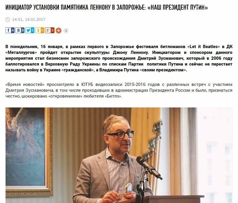 Мариупольская газета издается в типографии пропагандиста «русского мира»,- ФОТО, фото-2