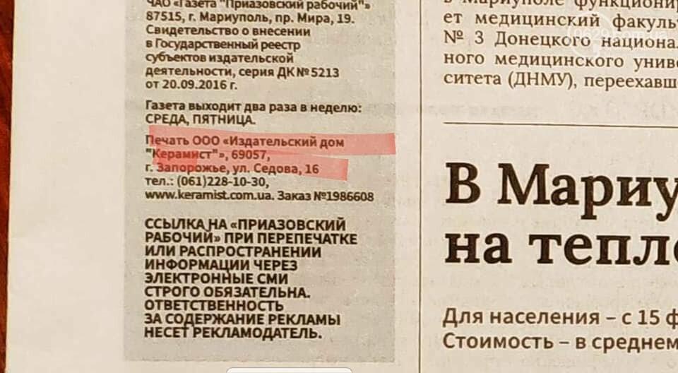 Мариупольская газета издается в типографии пропагандиста «русского мира»,- ФОТО, фото-4