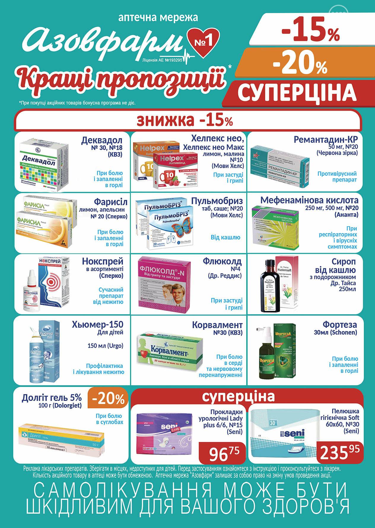 """В аптеках """"Азовфарм"""" -  скидки - 15%, - 20% и специальные ценовые предложения на лекарства для лечения гриппа и ОРВИ, сезонные медикаменты,..., фото-1"""