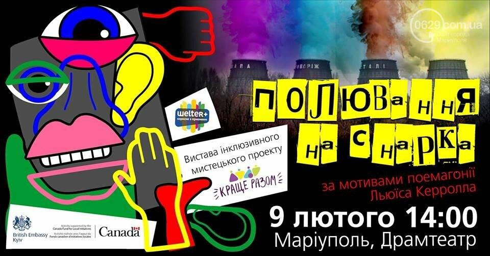 Инклюзивный спектакль, армспорт и экскурсия по Мариуполю: чем заняться на выходных, фото-3