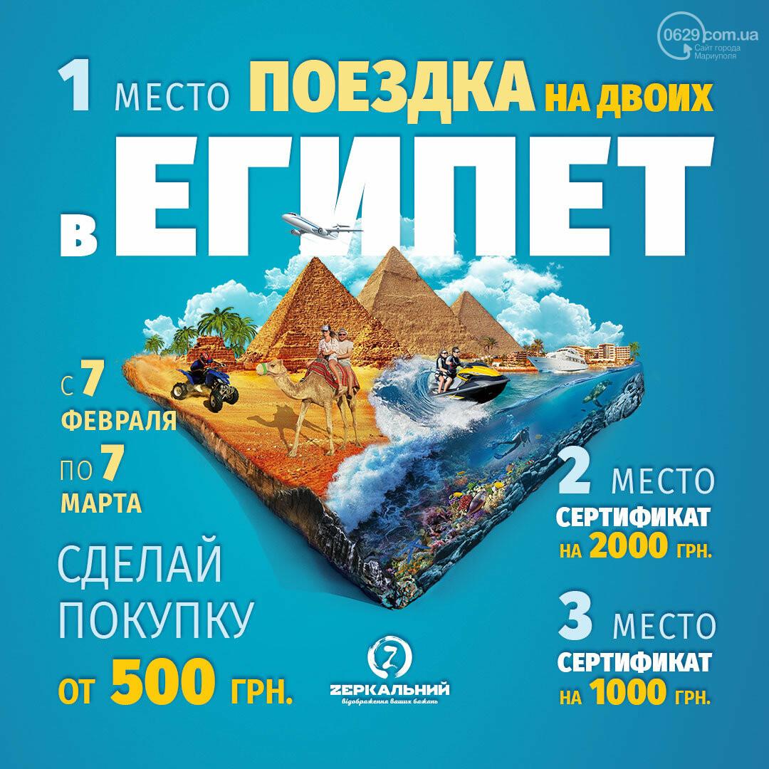 """Путешествие мечты на двоих от ТС """"Зеркальный"""", фото-1"""