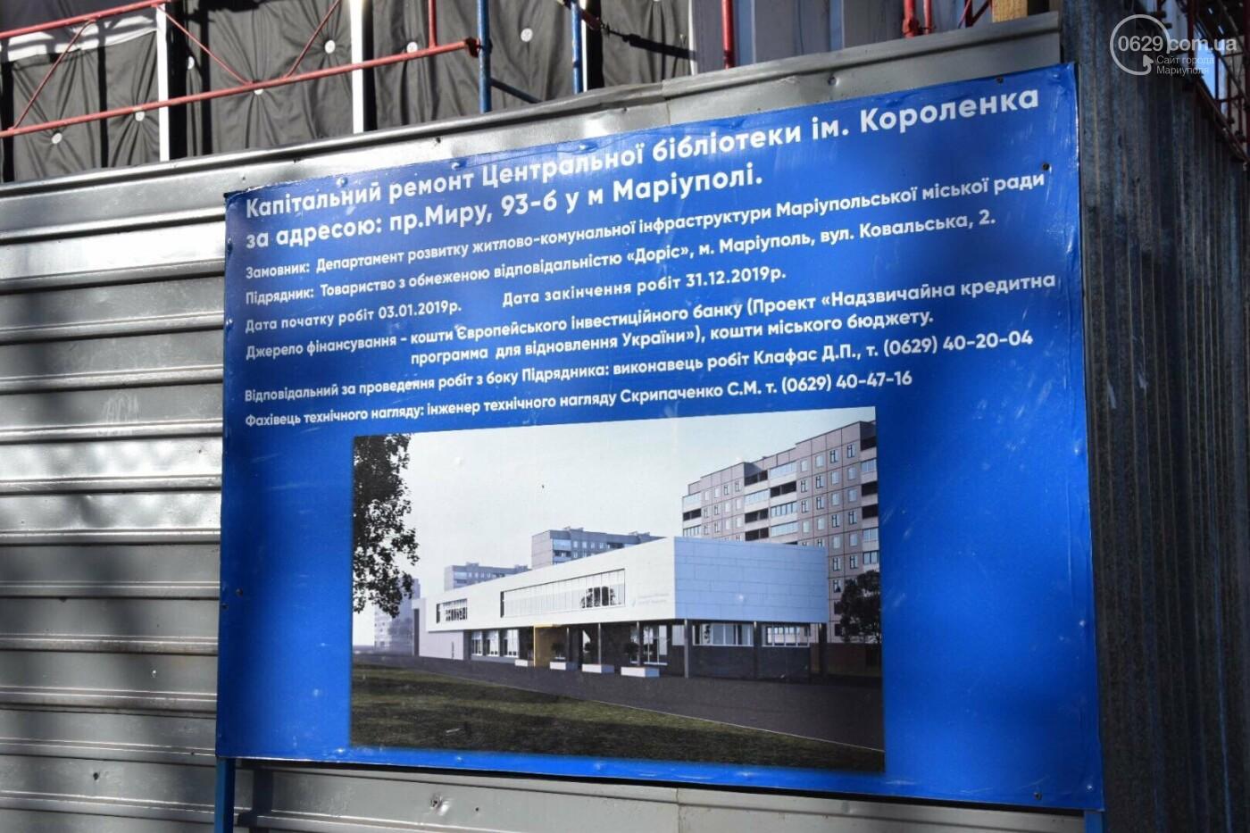 Как проходит ремонт главной библиотеки Мариуполя, - ФОТОРЕПОРТАЖ, фото-5