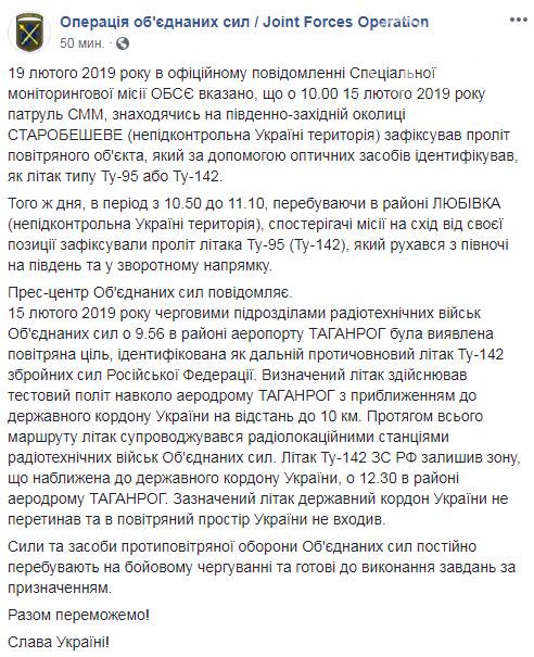 Украинские военные опровергли, что самолет РФ пролетал над Украиной , фото-1