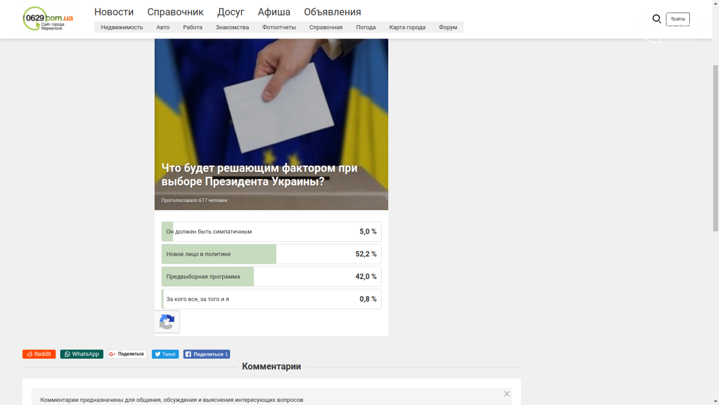 Что мариупольцы думают о выборах Президента Украины,- ОПРОСЫ, фото-2