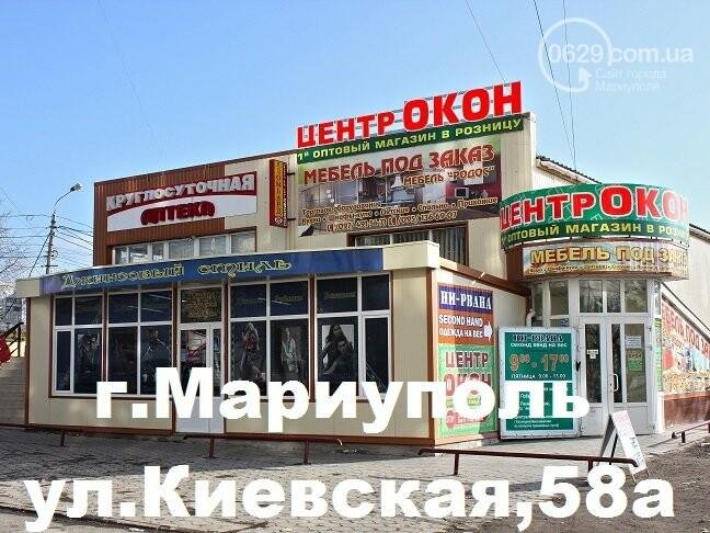 Только с 5 по 27 апреля в магазинах «ЦЕНТР ОКОН» АКЦИЯ «ШОК-ЦЕНА» на окна, балконы и лоджии! , фото-4