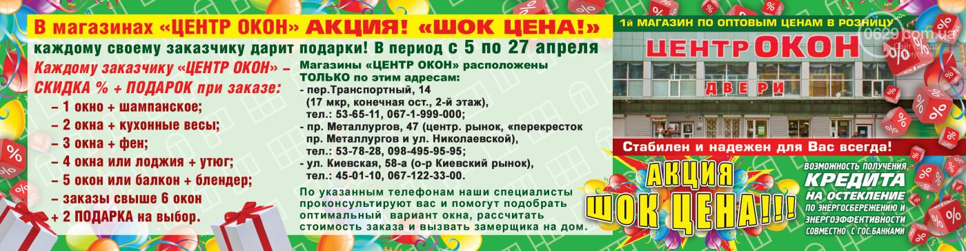 Только с 5 по 27 апреля в магазинах «ЦЕНТР ОКОН» АКЦИЯ «ШОК-ЦЕНА» на окна, балконы и лоджии! , фото-1