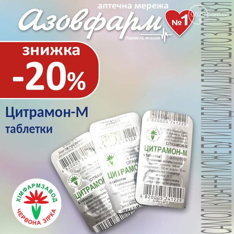 """5 квітня в аптеках """"Азовфарм"""" знижка 13% на все, фото-1"""