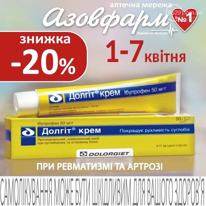"""5 квітня в аптеках """"Азовфарм"""" знижка 13% на все, фото-2"""