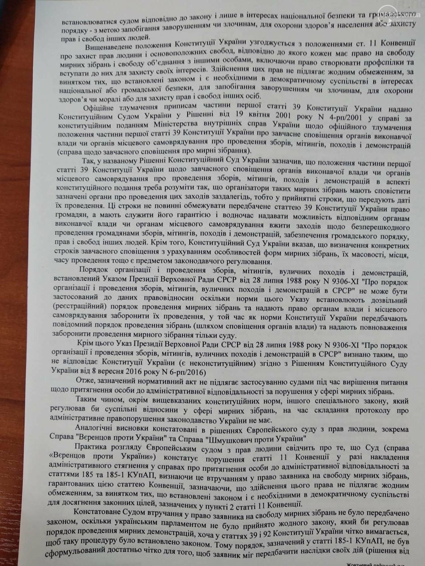 Горсовет прислал Крайнего. Суд не увидел состава правонарушения в деле про тарифный митинг, - ВИДЕО, фото-2
