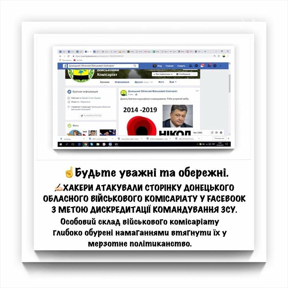 Страницу Донецкого комиссариата взломали хакеры, фото-1