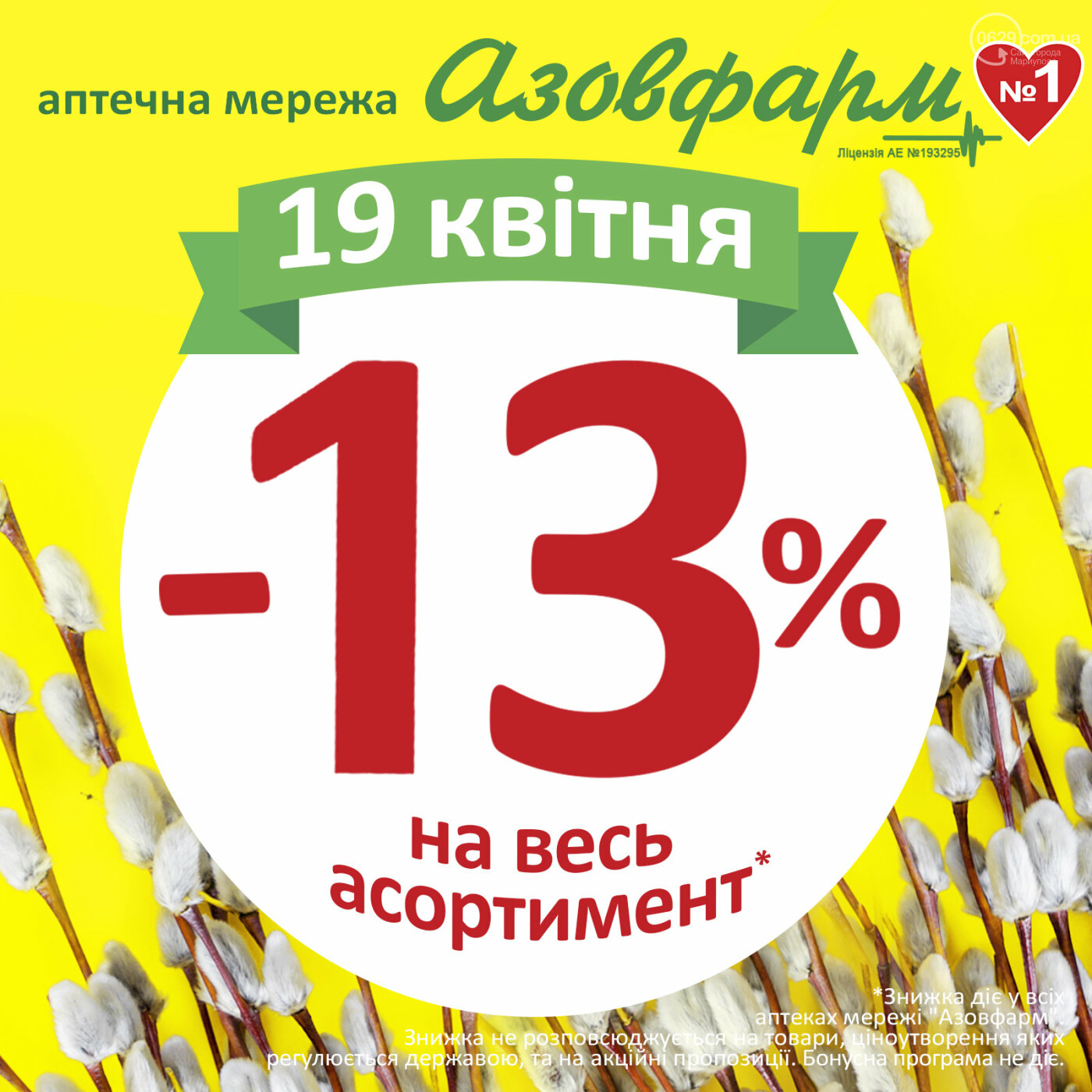"""19 квітня в """"Азовфарм"""" знижка 13% на все, фото-1"""