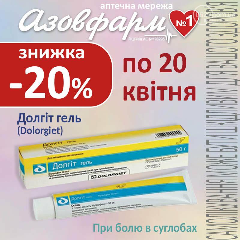 """19 квітня в """"Азовфарм"""" знижка 13% на все, фото-2"""