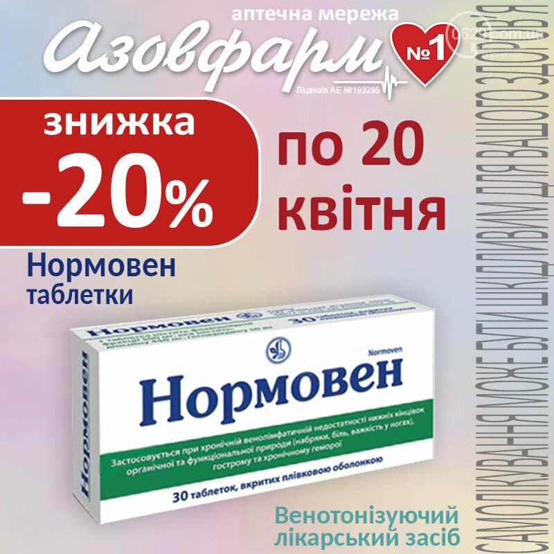 """19 квітня в """"Азовфарм"""" знижка 13% на все, фото-3"""