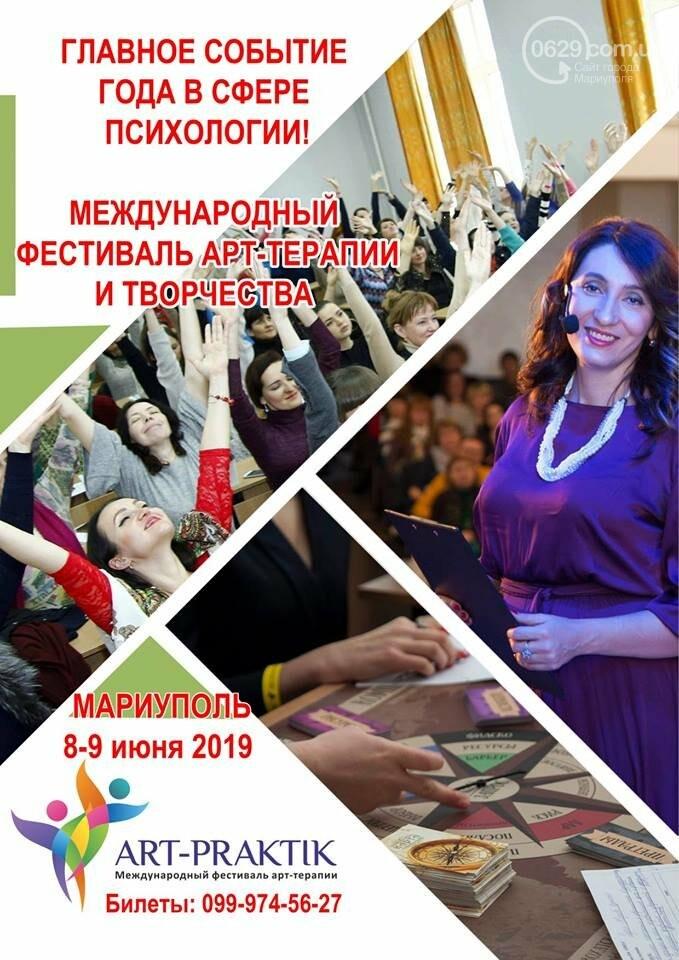 Международный фестиваль арт-терапии Art-Praktik!, фото-1