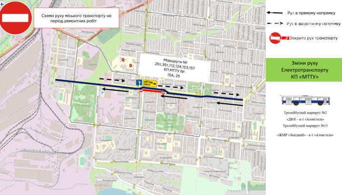 В Левобережном районе из-за ремонта дороги изменится схема движения транспорта, фото-1