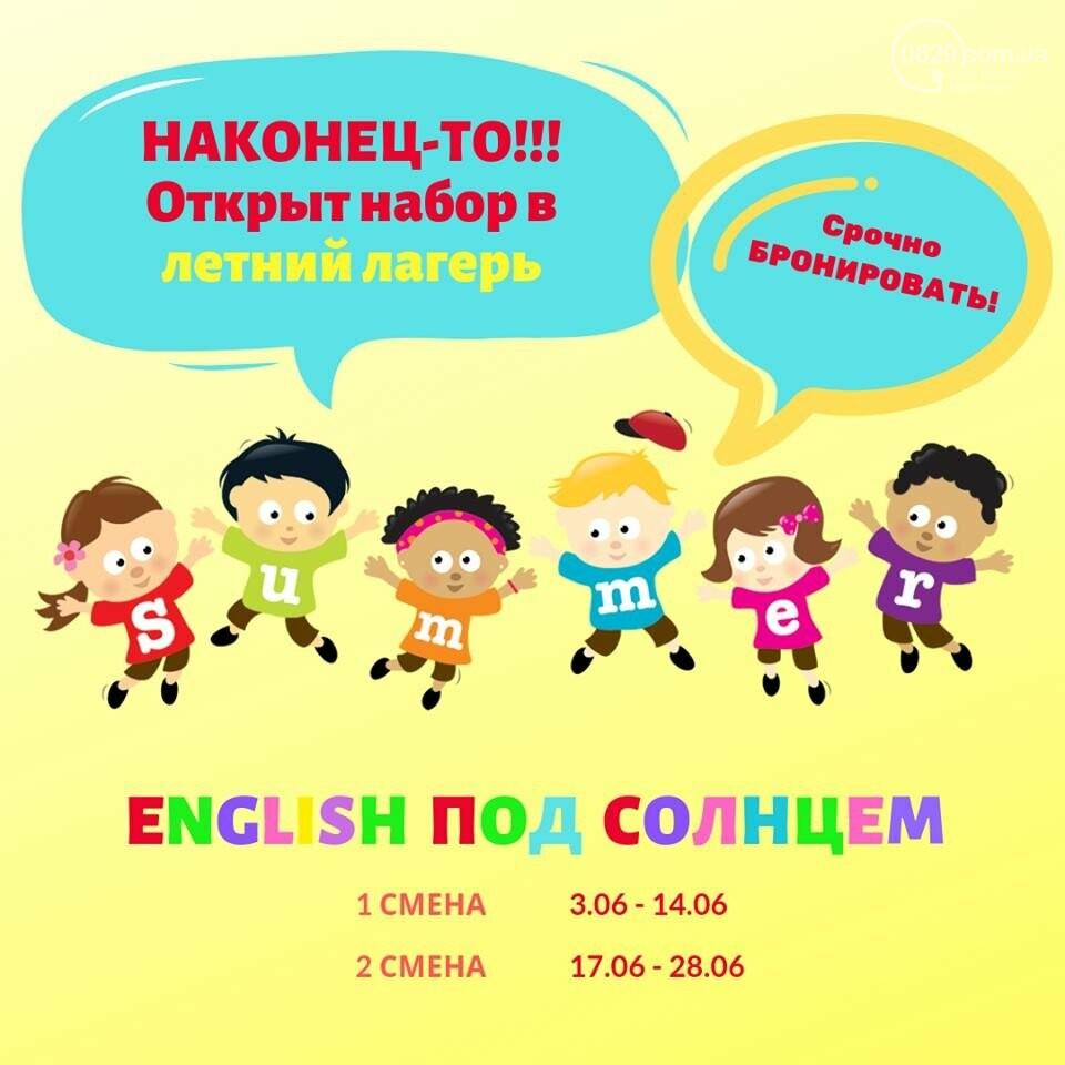 ТОП-4 летних образовательных лагеря Мариуполя, фото-6