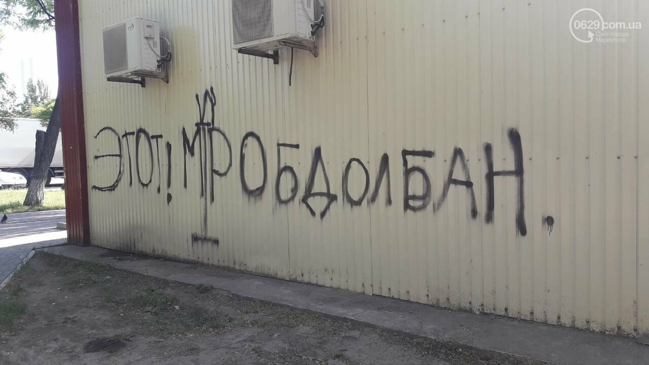 """В Мариуполе неизвестные """"оскорбили"""" автомобиль и продуктовый магазин, - ФОТО, фото-5"""
