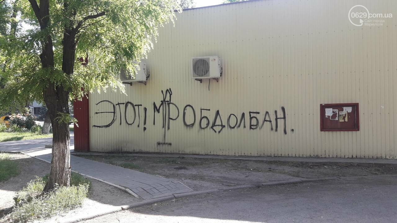 """В Мариуполе неизвестные """"оскорбили"""" автомобиль и продуктовый магазин, - ФОТО, фото-8"""