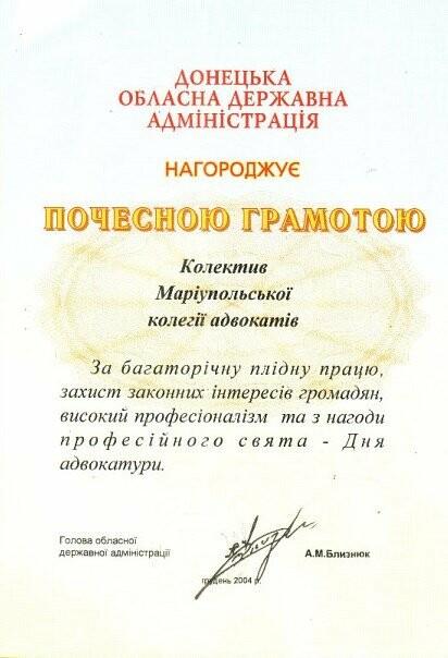 Мариупольская городская коллегия адвокатов принимает  поздравления с 25-летием!!!, фото-5