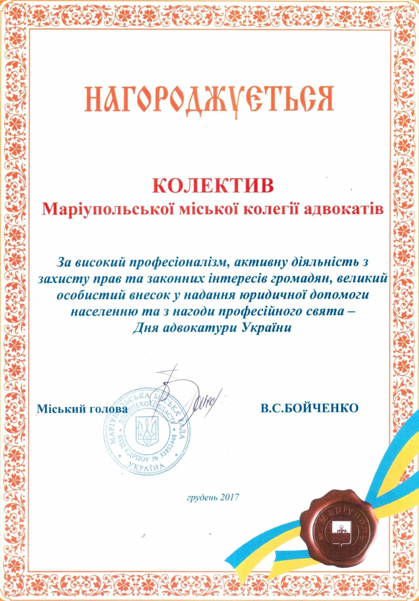 Мариупольская городская коллегия адвокатов принимает  поздравления с 25-летием!!!, фото-6