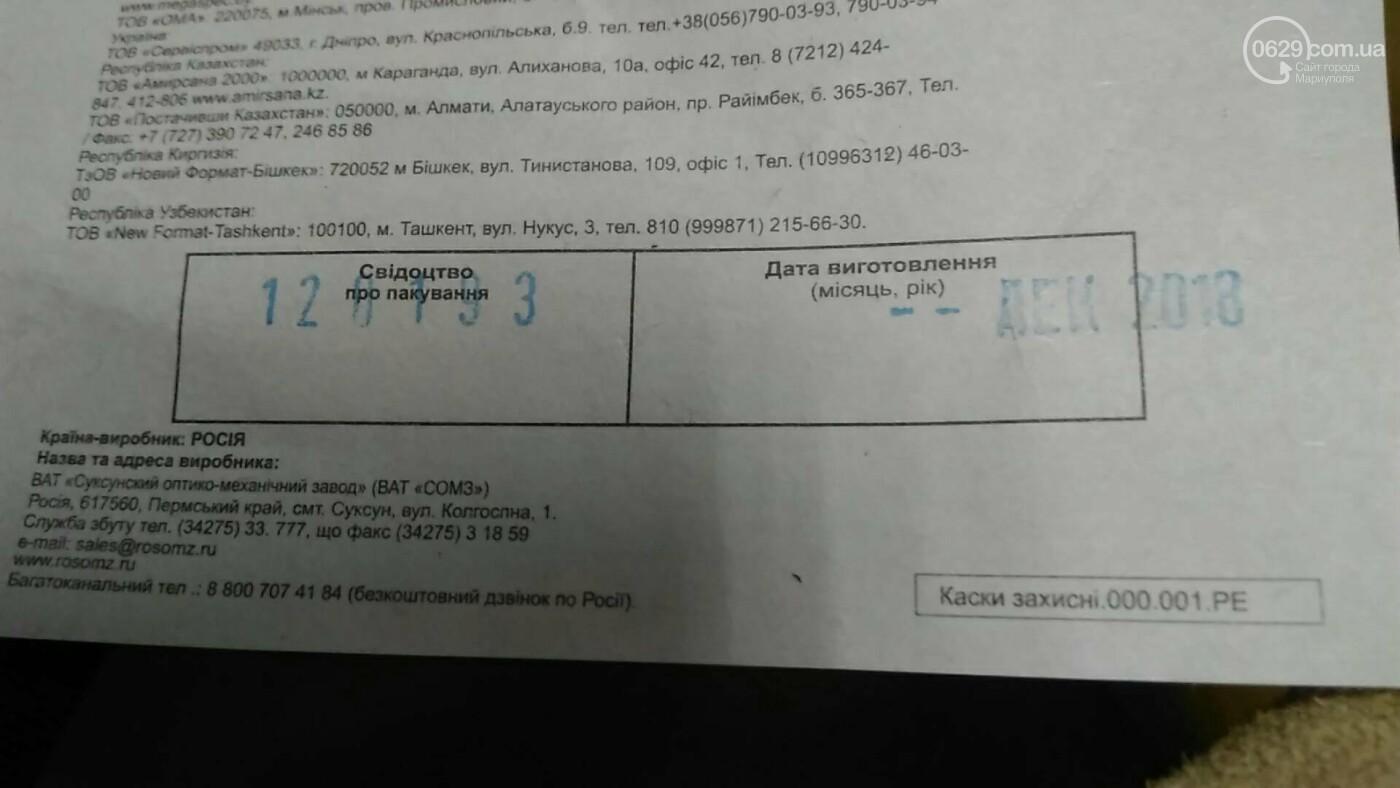 В Мариуполе во время визита Президента журналистам выдали каски, сделанные в РФ,-ФОТО, фото-2